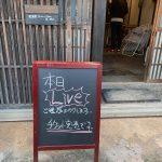 ひなた屋での初ライブ!!